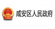 咸安区人民政府
