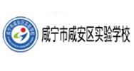 m6电竞市咸安区实验学校