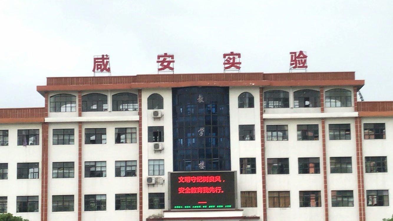 咸安区实验学校校园文化建设