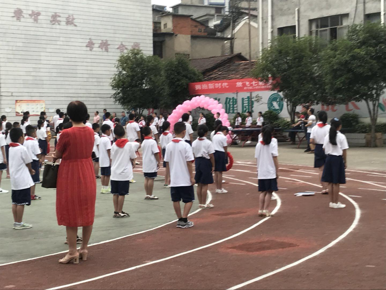 第二小学开学典礼