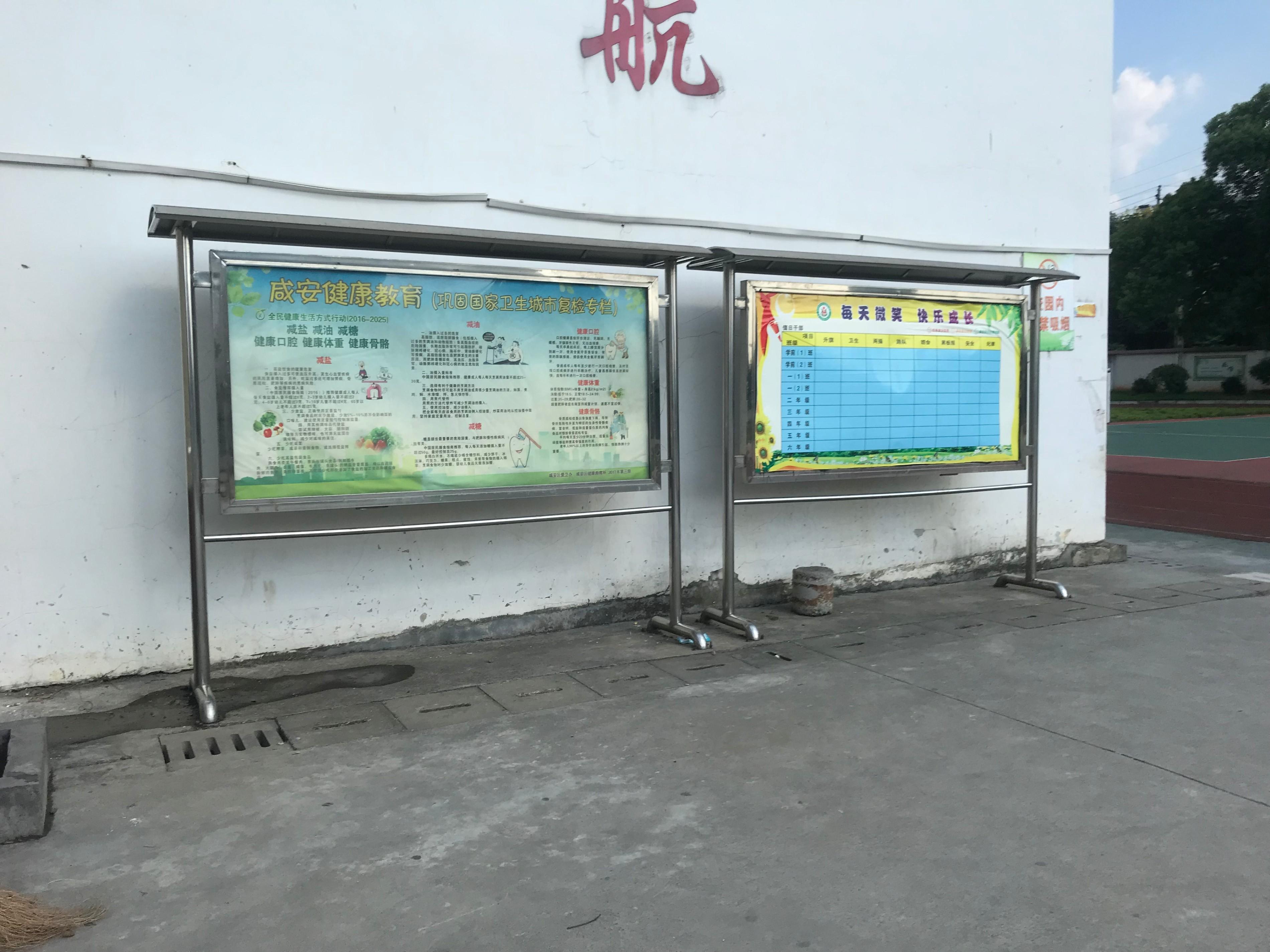 第十四小学校园文化建设