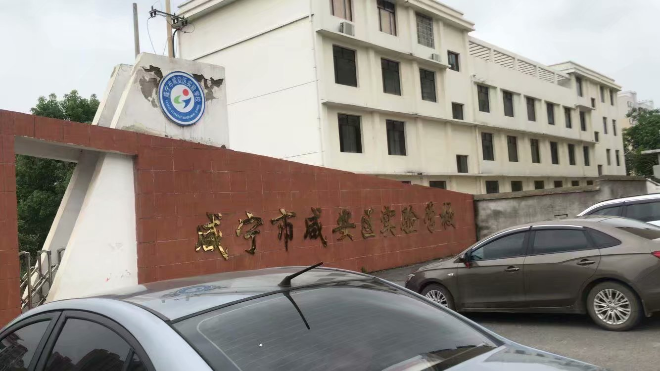 咸安区实验学校校园文化建设(图4)