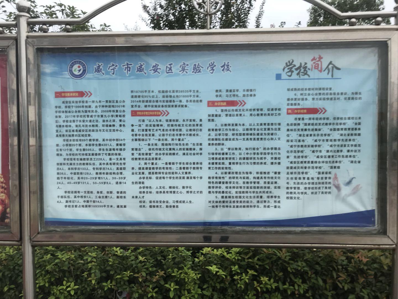 咸安区实验学校校园文化建设(图20)