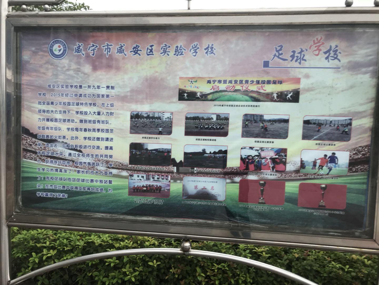 咸安区实验学校校园文化建设(图22)