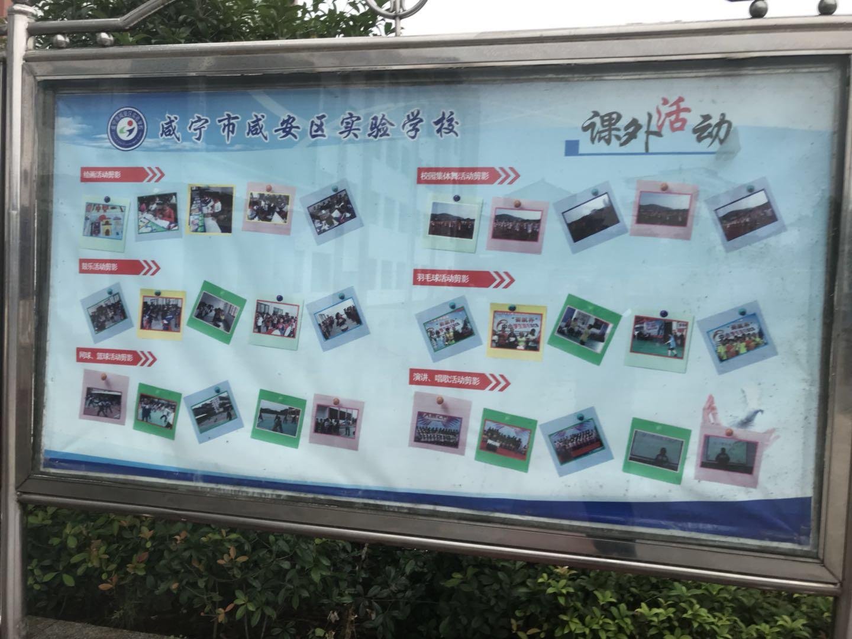 咸安区实验学校校园文化建设(图23)