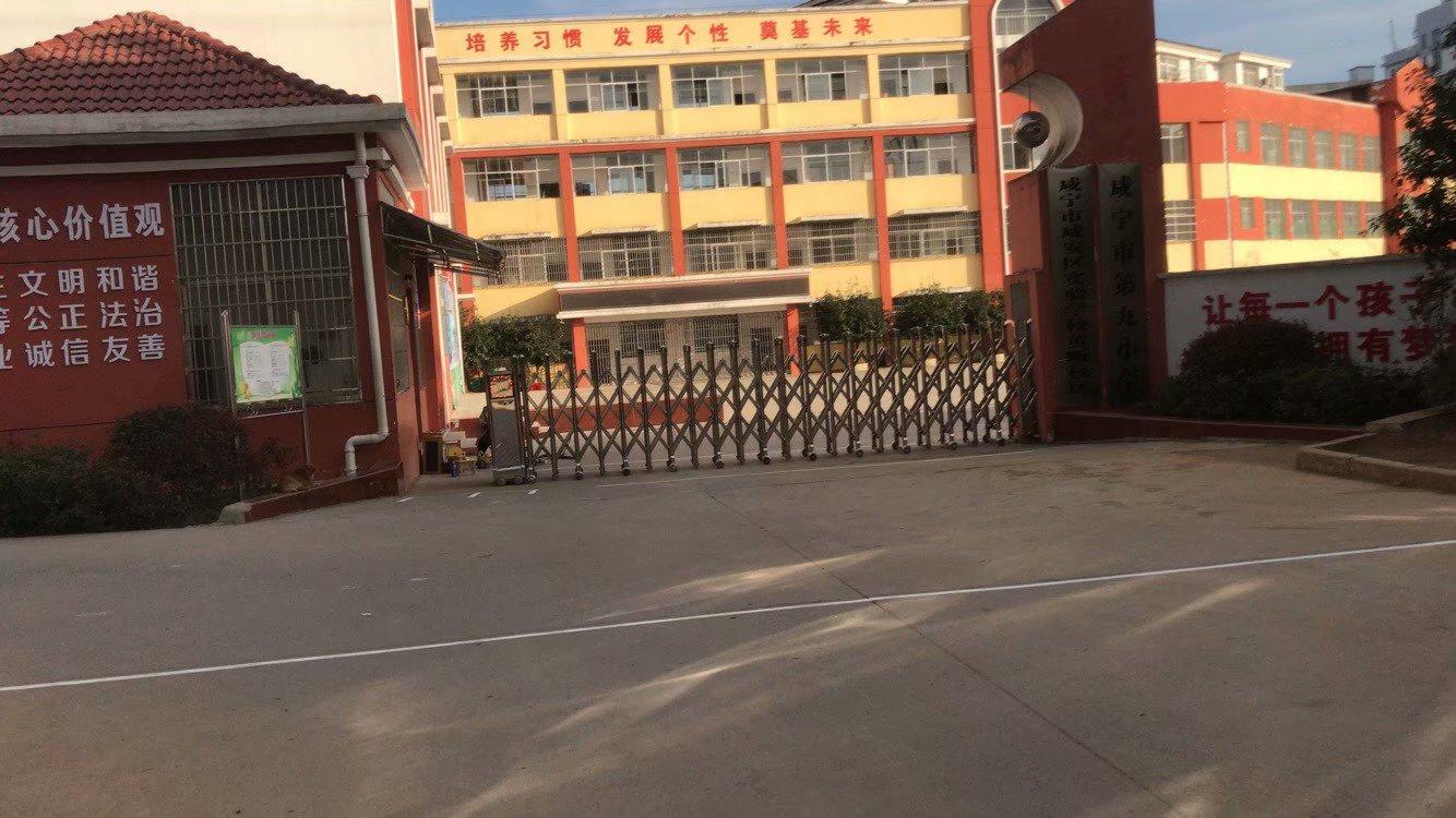 m6电竞市第九小学校园文化建设(图2)