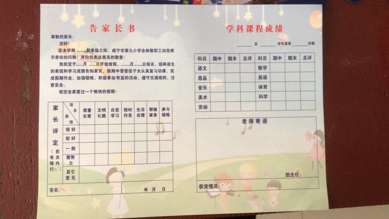 m6电竞市第九小学校园文化建设(图10)