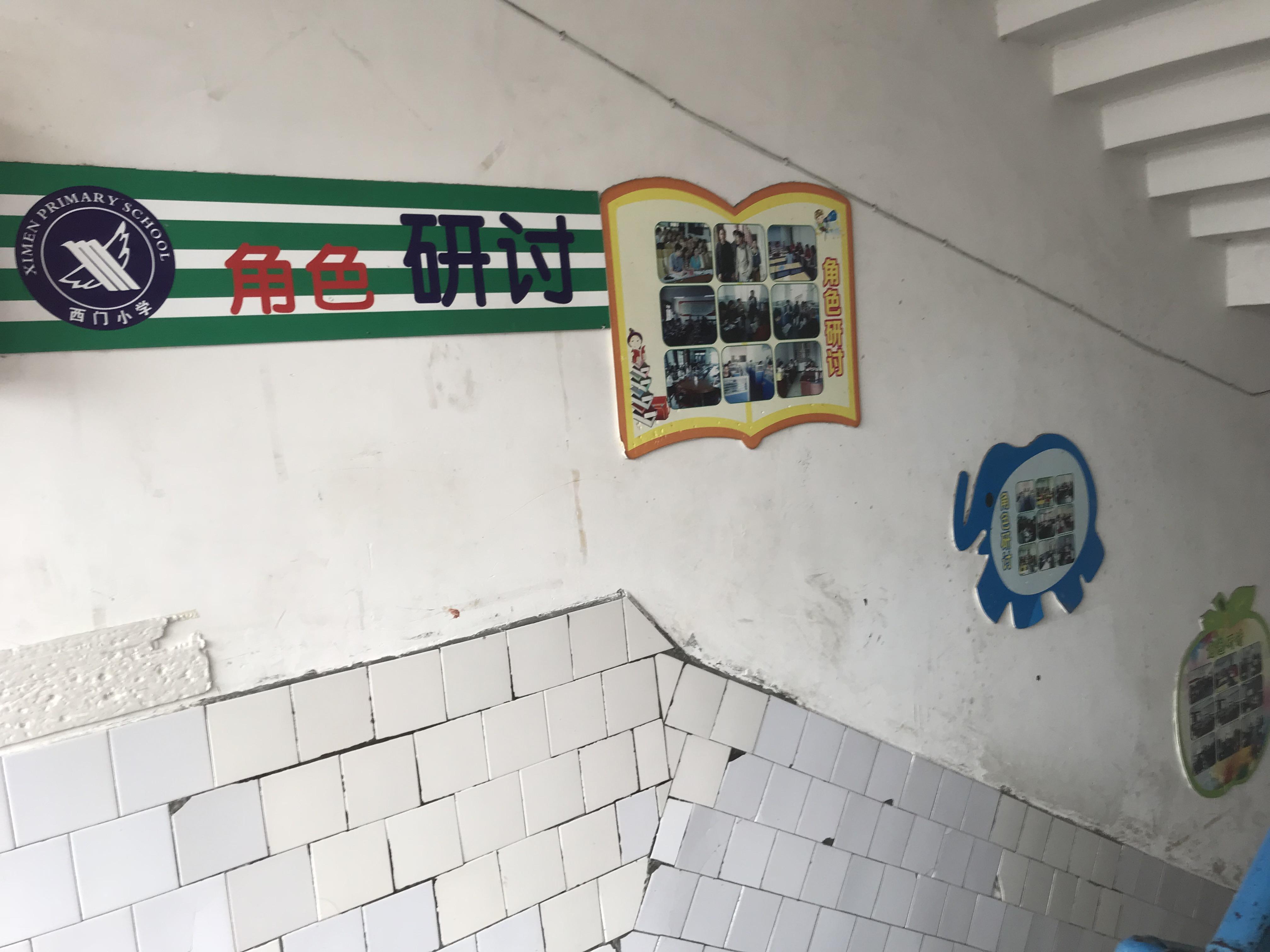 m6电竞市第二小学校园文化建设(图43)