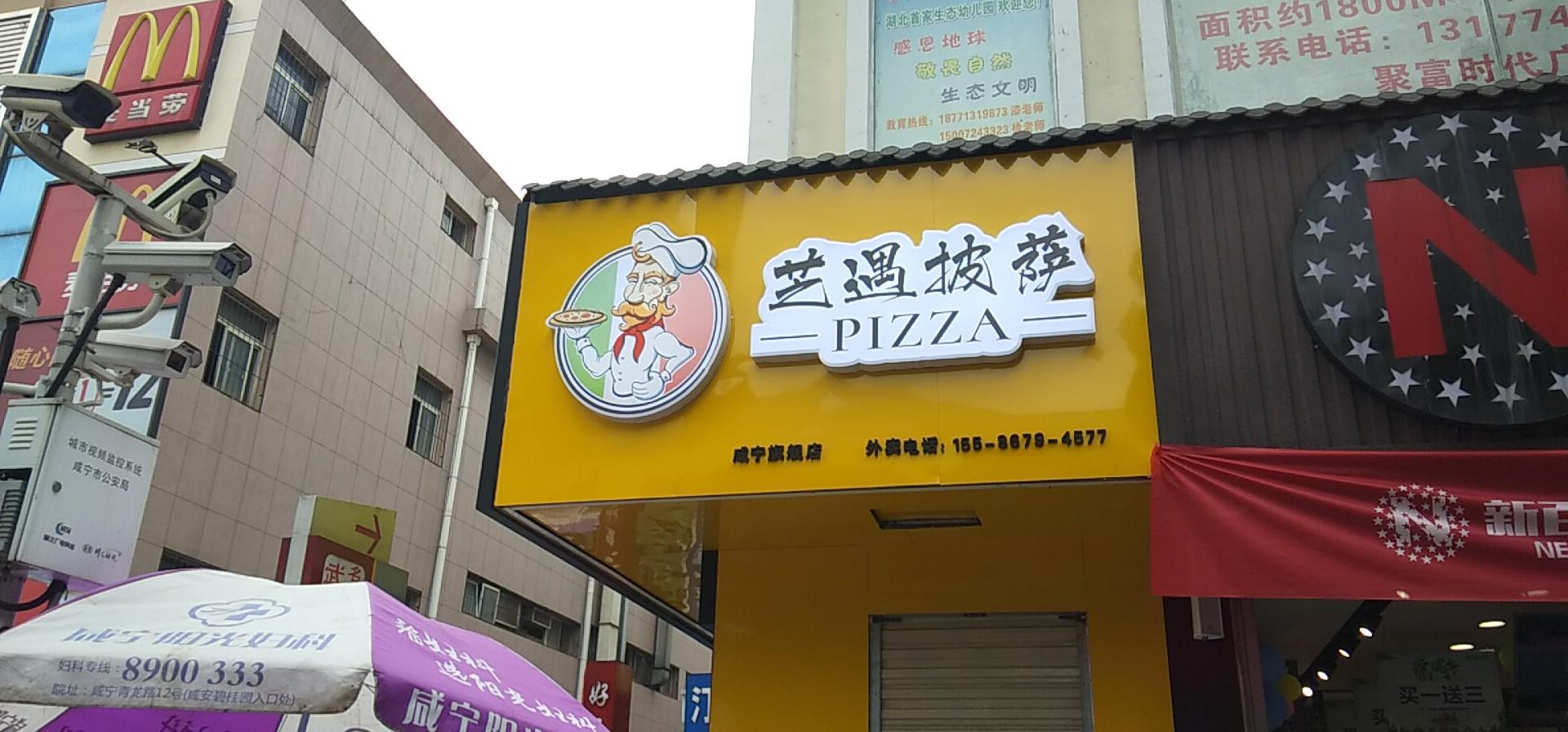 芝遇披萨招牌(图7)