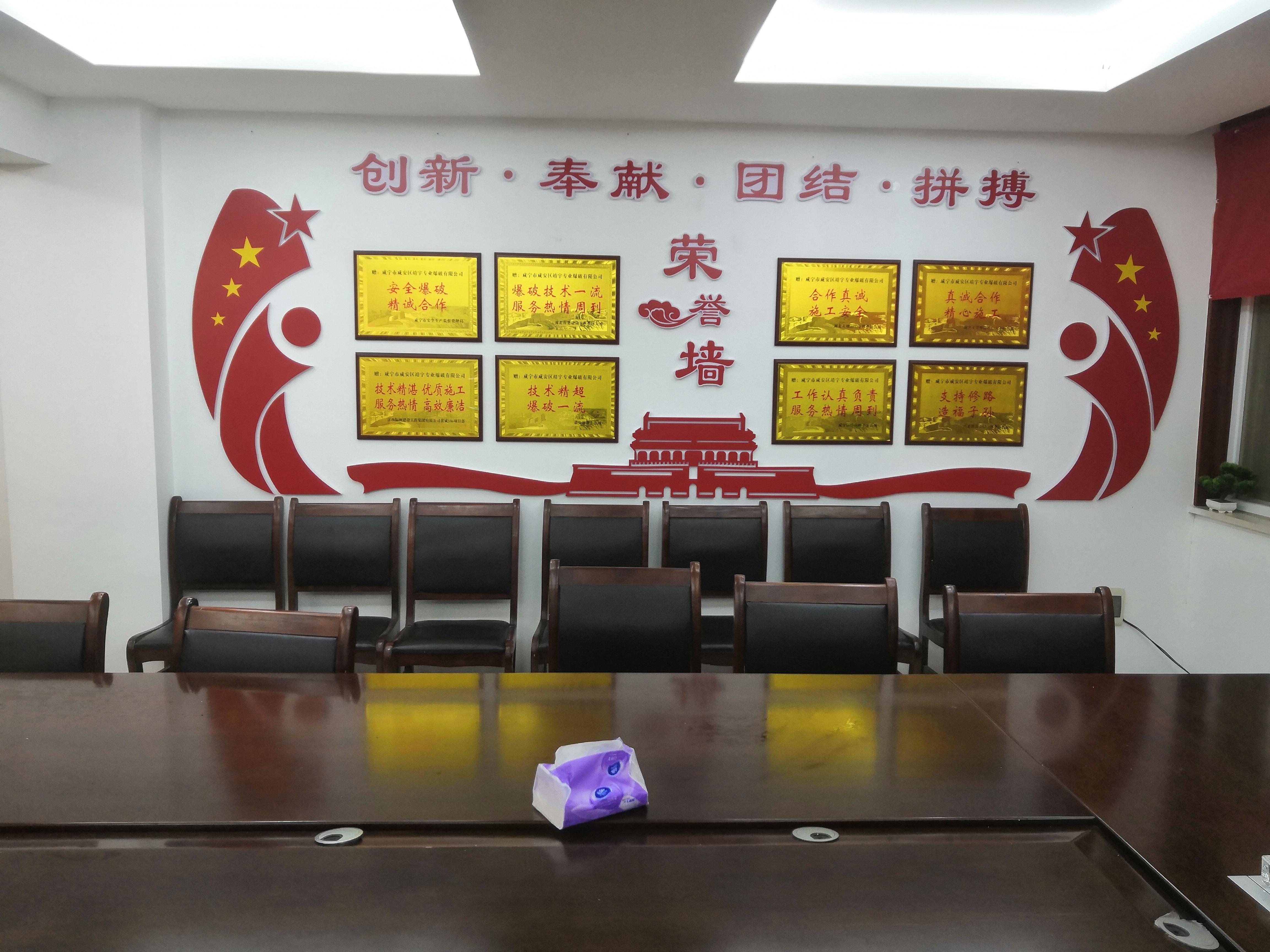 靖宇爆破党建会议室(图3)