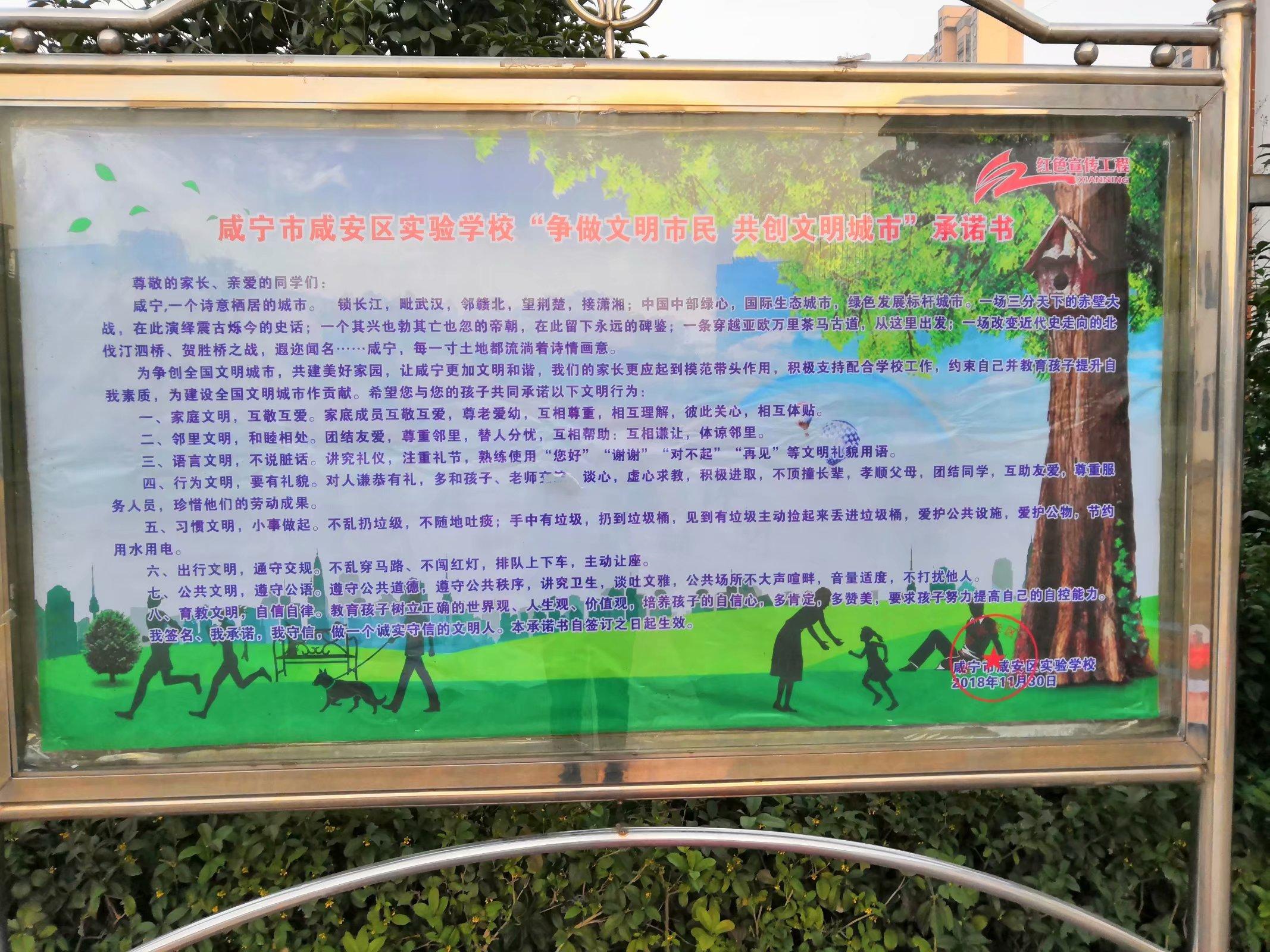 咸安区实验学校校园文化建设(图44)