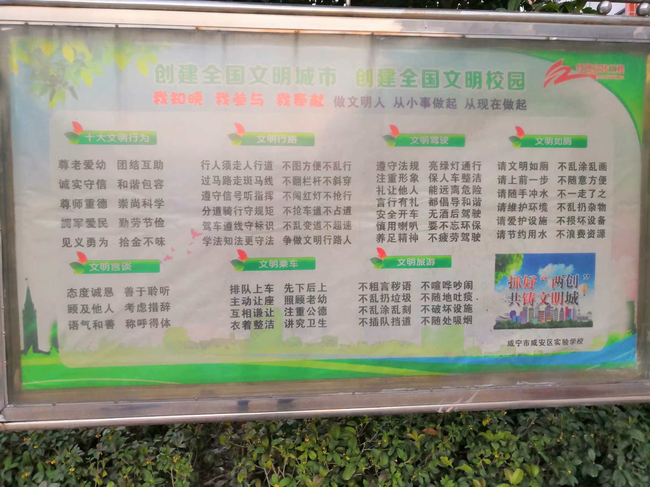 咸安区实验学校校园文化建设(图46)