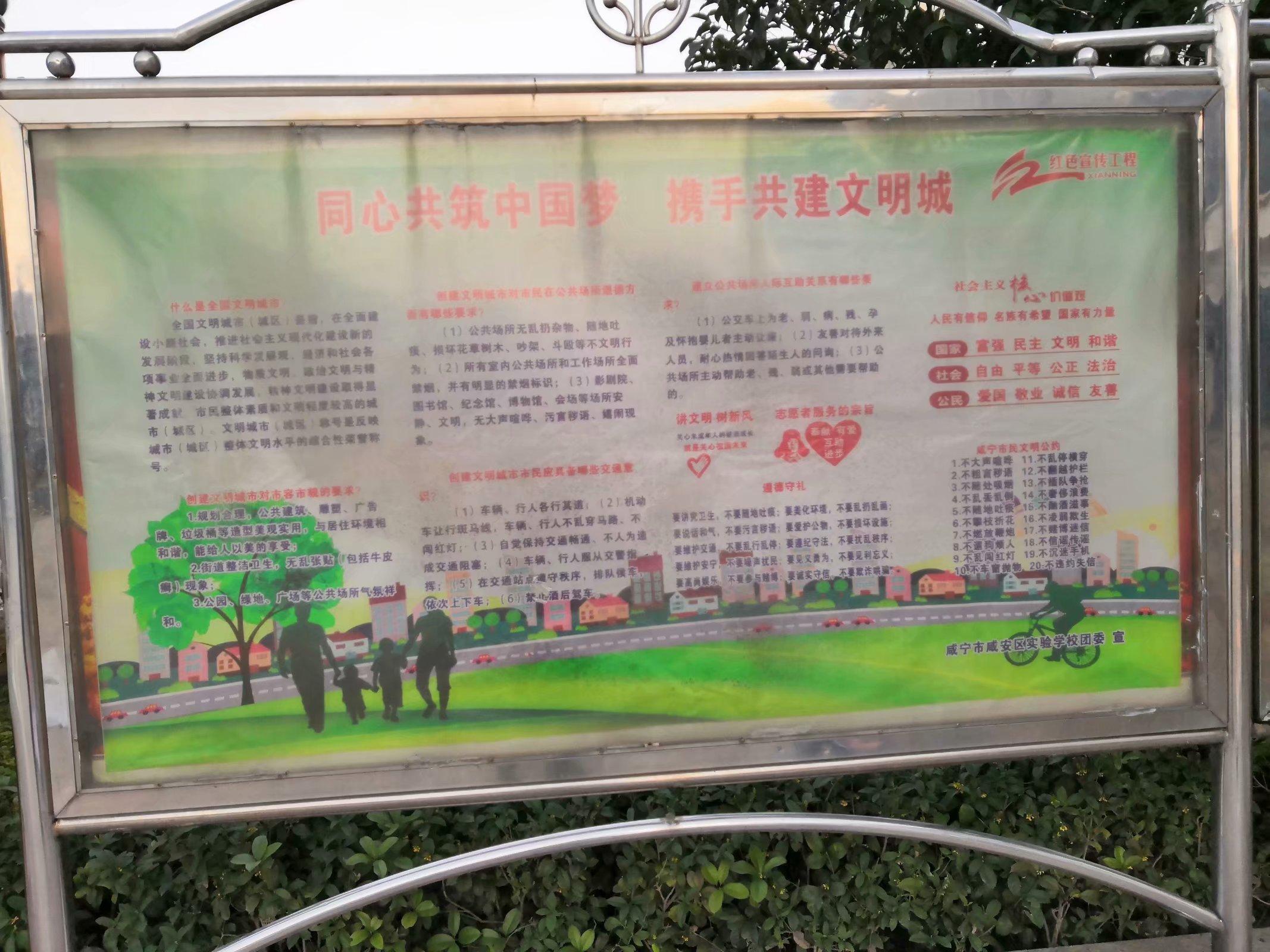 咸安区实验学校校园文化建设(图45)