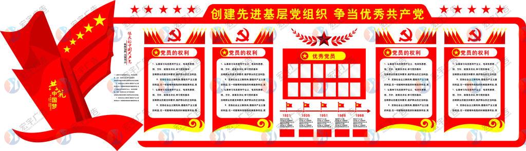 党建文化样板(图23)