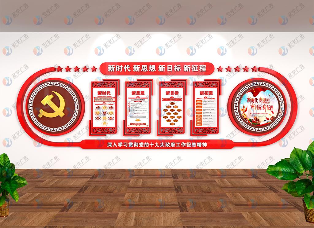 党建文化样板(图24)