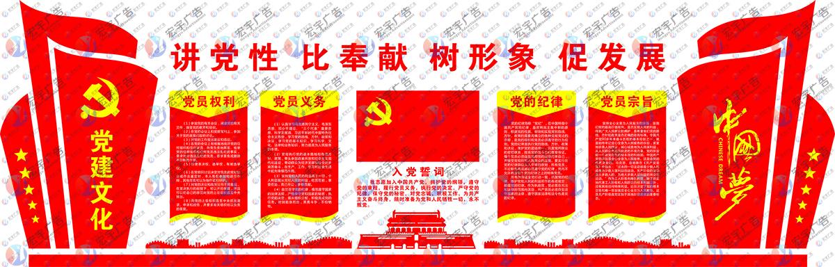 党建文化样板(图66)