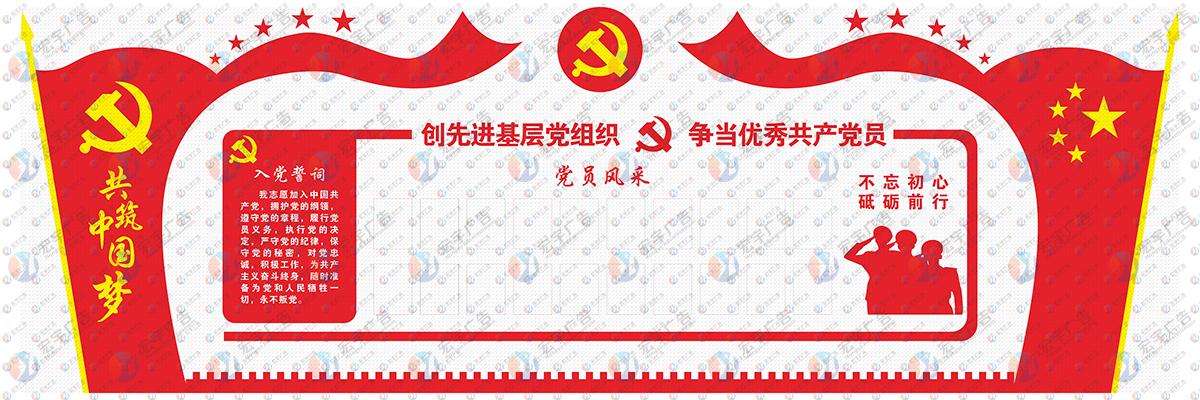 党建文化样板(图67)
