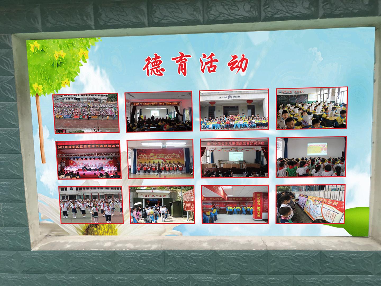 第四小学校园文化(图12)